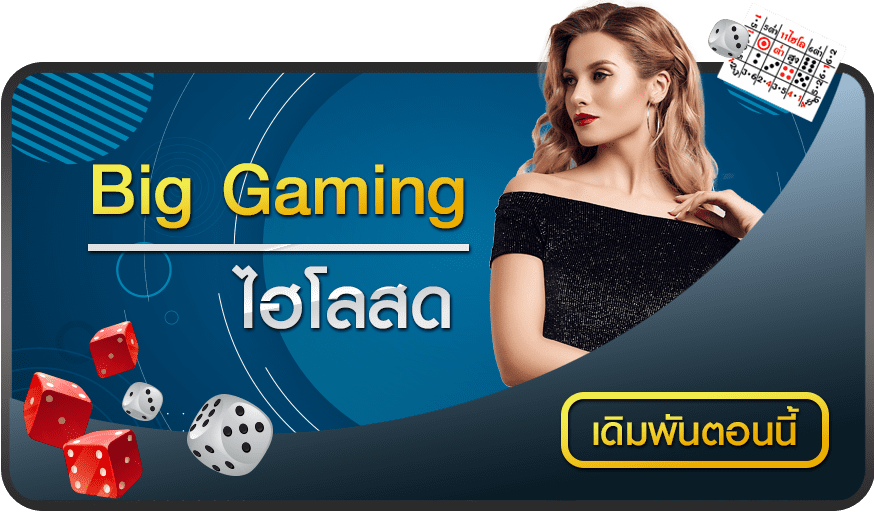 Big Gaming ไฮโลสด