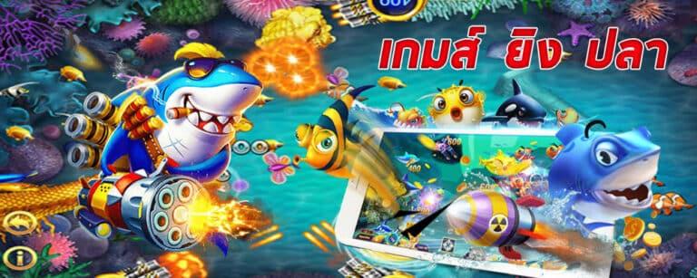 Bg Fishing เกมยิงปลาออนไลน์ 2021 ลุ้นรวยกับเราได้ตลอดฤดูกาล