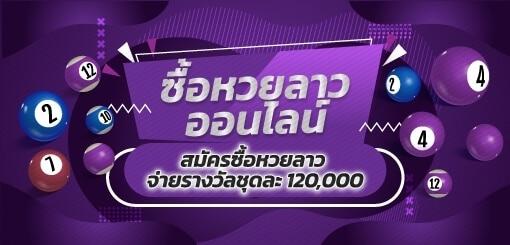 Laos Lotto-lotteLaos Lotto lottery-onlinery-online