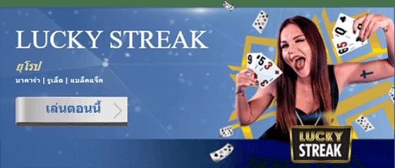 Lucky Streak คาสิโนสด คาสิโนจริง ได้รับความนิยมเเป็นอันดับ 1