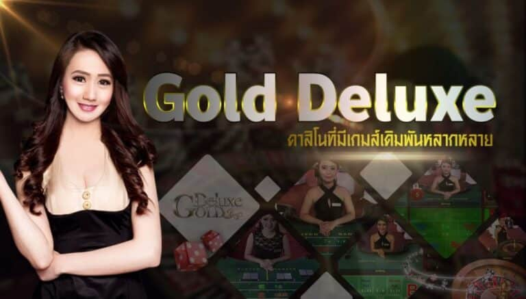Gold Deluxe คาสิโนออนไลน์ ระดับพรีเมี่ยมบริการ 24  ชั่วโมง