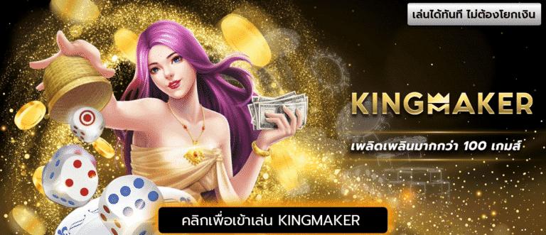 Kingmaker คาสิโนออนไลน์ บริการเกมมากมาย 24 ชั่วโมง