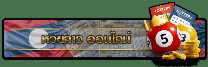 Laos Lotto laolotto