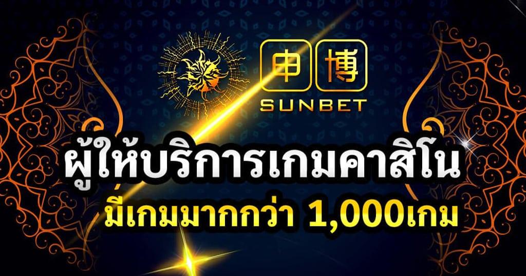 Sunbet png3