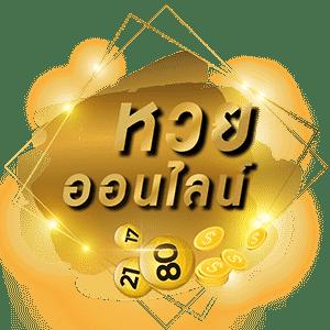 Laos Lotto ruay-หวยออนไลน์